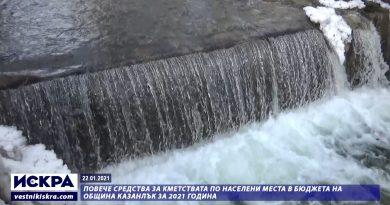 Повече средства за кметствата по населени места в Бюджета на Община Казанлък за 2021г.