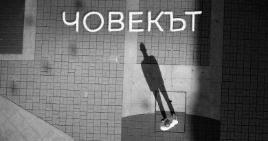 Човекът – филмова импресия по стихове на Роман Кисьов