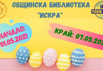 """""""Пъстър Великден"""" обявиха от Тийн зоната на ОБ""""Искра"""""""