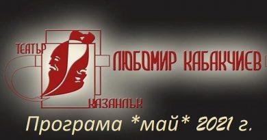 "Програма на Театър ,,Любомир Кабакчиев"" за м. май 2021г."