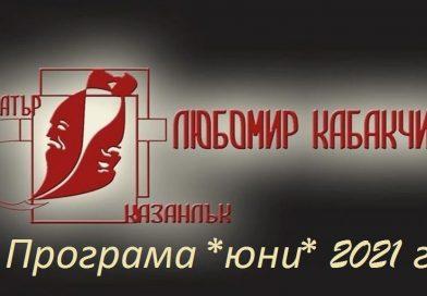 """Програма на Театър ,,Любомир Кабакчиев"""" за м. юни 2021г."""