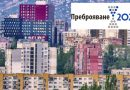 Какви жилища са въведени в експлоатация в Старозагорска област през 2021г.?