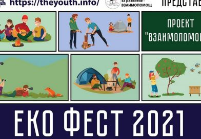 """През 11. си година Еко фестивалът на СНЦ""""МЦР – Взаимопомощ"""", тръгва на """"турне"""""""