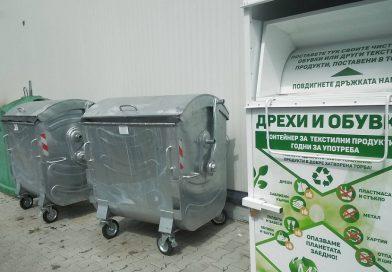 """Екологично: В Казанлък вече има контейнери за дрехи и обувки """"втора употреба"""""""