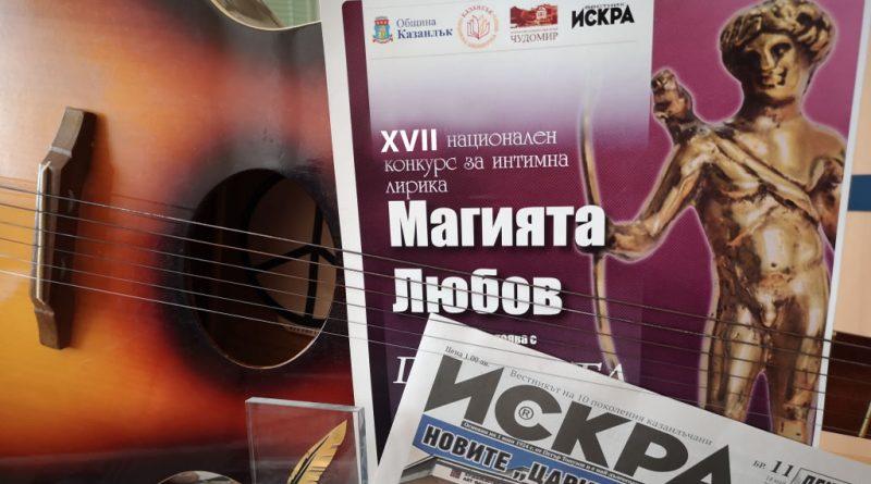 """ХVIІ Национален поетичен конкурс """"Магията любов 2021"""" очаква вашите творби"""