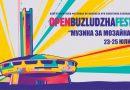 """""""Музика за мозайка""""от петък до неделя за опазване на изкуството в паметника Бузлуджа"""