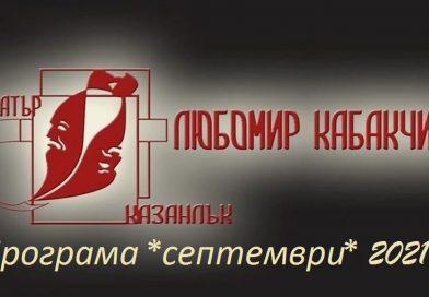 """Програма на Театър ,,Любомир Кабакчиев"""" за м. септември 2021г."""