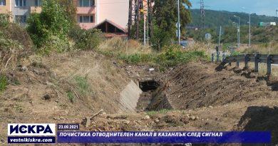 Почистиха отводнителен канал в Казанлък след сигнал